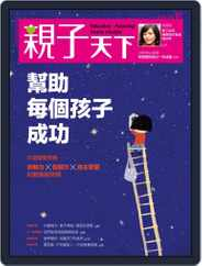 CommonWealth Parenting 親子天下 (Digital) Subscription March 10th, 2017 Issue