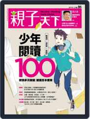 CommonWealth Parenting 親子天下 (Digital) Subscription January 1st, 2017 Issue