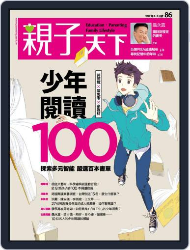 CommonWealth Parenting 親子天下 (Digital) January 1st, 2017 Issue Cover