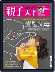CommonWealth Parenting 親子天下 (Digital) Subscription December 1st, 2016 Issue