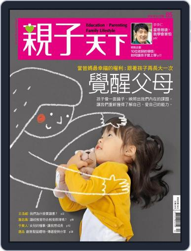 CommonWealth Parenting 親子天下 (Digital) December 1st, 2016 Issue Cover
