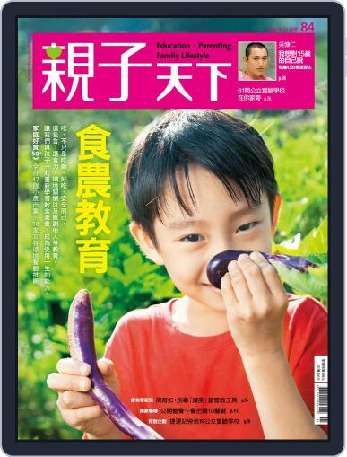 CommonWealth Parenting 親子天下 (Digital) November 1st, 2016 Issue Cover