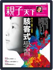 CommonWealth Parenting 親子天下 (Digital) Subscription October 2nd, 2016 Issue