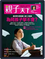 CommonWealth Parenting 親子天下 (Digital) Subscription August 30th, 2016 Issue