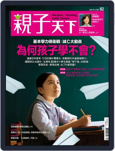CommonWealth Parenting 親子天下 (Digital) August 30th, 2016 Issue Cover