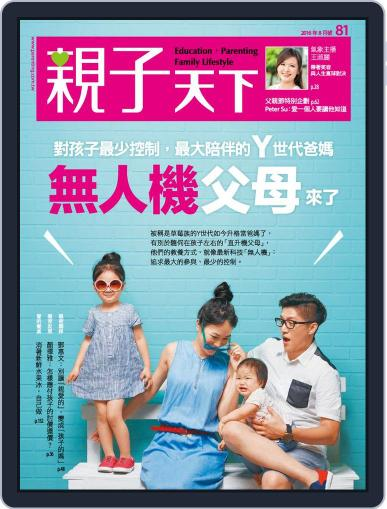 CommonWealth Parenting 親子天下 (Digital) August 2nd, 2016 Issue Cover