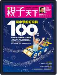 CommonWealth Parenting 親子天下 (Digital) Subscription July 4th, 2016 Issue