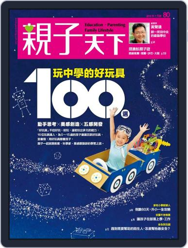 CommonWealth Parenting 親子天下 (Digital) July 4th, 2016 Issue Cover
