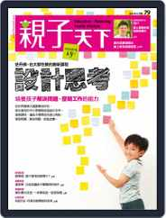 CommonWealth Parenting 親子天下 (Digital) Subscription June 1st, 2016 Issue