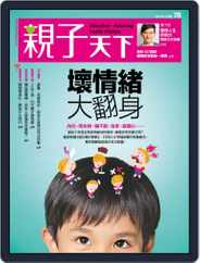CommonWealth Parenting 親子天下 (Digital) Subscription May 4th, 2016 Issue