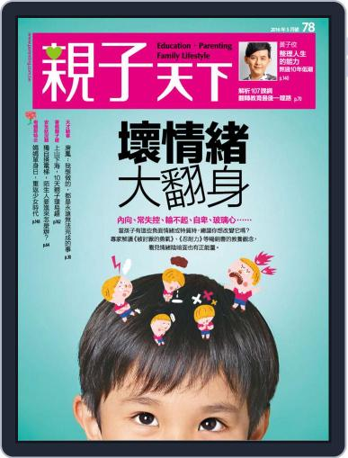 CommonWealth Parenting 親子天下 (Digital) May 4th, 2016 Issue Cover
