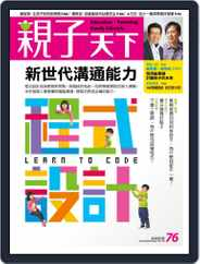 CommonWealth Parenting 親子天下 (Digital) Subscription February 29th, 2016 Issue