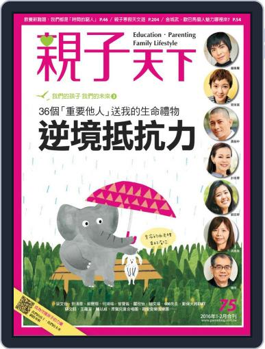 CommonWealth Parenting 親子天下 (Digital) December 31st, 2015 Issue Cover