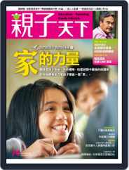 CommonWealth Parenting 親子天下 (Digital) Subscription December 1st, 2015 Issue