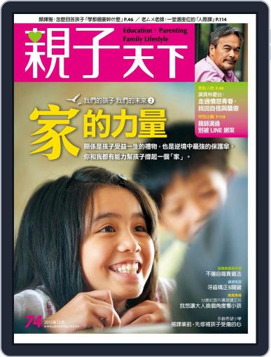CommonWealth Parenting 親子天下 (Digital) December 1st, 2015 Issue Cover