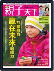 CommonWealth Parenting 親子天下 (Digital) Subscription November 1st, 2015 Issue