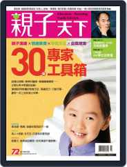 CommonWealth Parenting 親子天下 (Digital) Subscription October 2nd, 2015 Issue