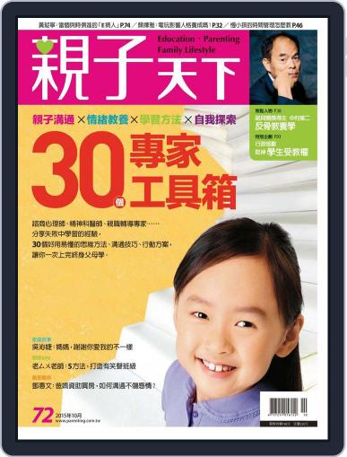 CommonWealth Parenting 親子天下 (Digital) October 2nd, 2015 Issue Cover