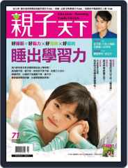 CommonWealth Parenting 親子天下 (Digital) Subscription September 1st, 2015 Issue