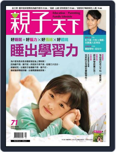 CommonWealth Parenting 親子天下 (Digital) September 1st, 2015 Issue Cover