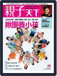 CommonWealth Parenting 親子天下 (Digital) Subscription August 3rd, 2015 Issue