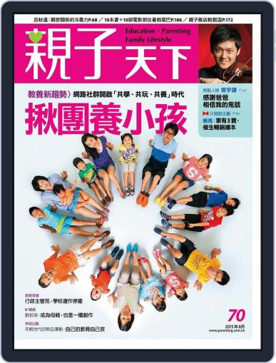CommonWealth Parenting 親子天下 (Digital) August 3rd, 2015 Issue Cover