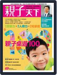 CommonWealth Parenting 親子天下 (Digital) Subscription July 2nd, 2015 Issue