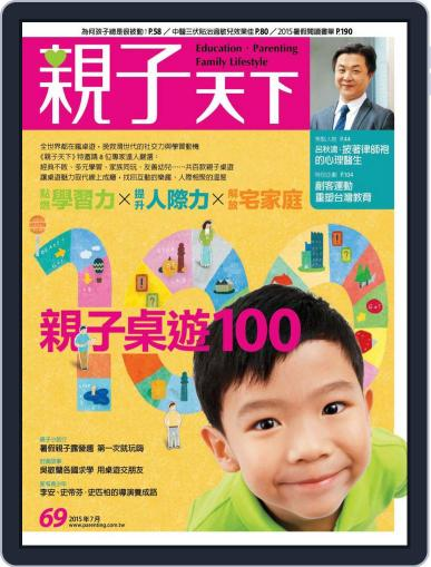 CommonWealth Parenting 親子天下 (Digital) July 2nd, 2015 Issue Cover