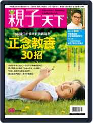 CommonWealth Parenting 親子天下 (Digital) Subscription June 1st, 2015 Issue
