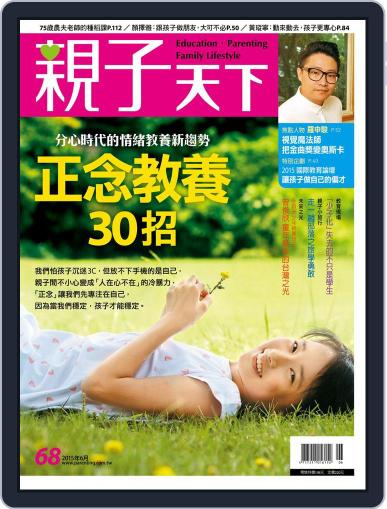 CommonWealth Parenting 親子天下 (Digital) June 1st, 2015 Issue Cover