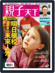 CommonWealth Parenting 親子天下 (Digital) Subscription April 30th, 2015 Issue