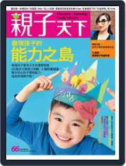 CommonWealth Parenting 親子天下 (Digital) Subscription March 31st, 2015 Issue