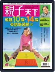 CommonWealth Parenting 親子天下 (Digital) Subscription March 2nd, 2015 Issue