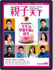 CommonWealth Parenting 親子天下 (Digital) Subscription December 30th, 2014 Issue