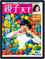 CommonWealth Parenting 親子天下 (Digital) Subscription December 1st, 2014 Issue