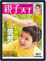 CommonWealth Parenting 親子天下 (Digital) Subscription November 1st, 2014 Issue