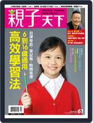 CommonWealth Parenting 親子天下 (Digital) Subscription October 1st, 2014 Issue