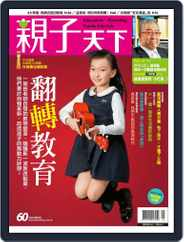 CommonWealth Parenting 親子天下 (Digital) Subscription September 1st, 2014 Issue
