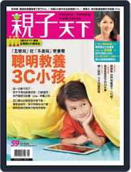 CommonWealth Parenting 親子天下 (Digital) Subscription July 30th, 2014 Issue