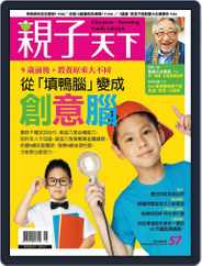 CommonWealth Parenting 親子天下 (Digital) Subscription May 30th, 2014 Issue