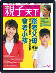 CommonWealth Parenting 親子天下 (Digital) Subscription April 30th, 2014 Issue