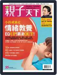 CommonWealth Parenting 親子天下 (Digital) Subscription March 31st, 2014 Issue