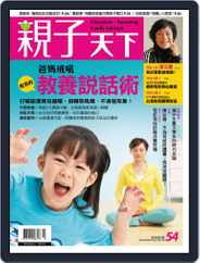 CommonWealth Parenting 親子天下 (Digital) Subscription March 2nd, 2014 Issue