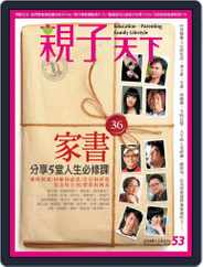 CommonWealth Parenting 親子天下 (Digital) Subscription December 31st, 2013 Issue