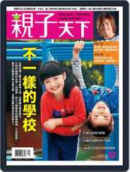 CommonWealth Parenting 親子天下 (Digital) Subscription December 2nd, 2013 Issue