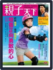 CommonWealth Parenting 親子天下 (Digital) Subscription November 3rd, 2013 Issue
