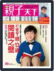 CommonWealth Parenting 親子天下 (Digital) Subscription September 30th, 2013 Issue