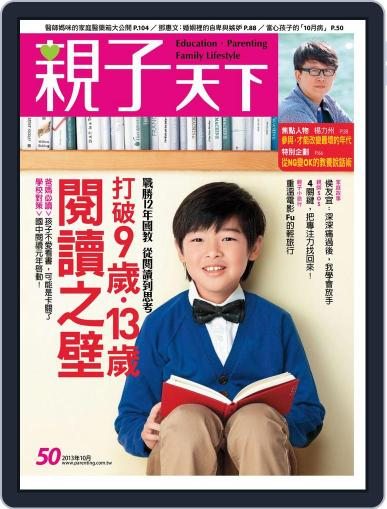 CommonWealth Parenting 親子天下 (Digital) September 30th, 2013 Issue Cover