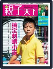 CommonWealth Parenting 親子天下 (Digital) Subscription July 30th, 2013 Issue