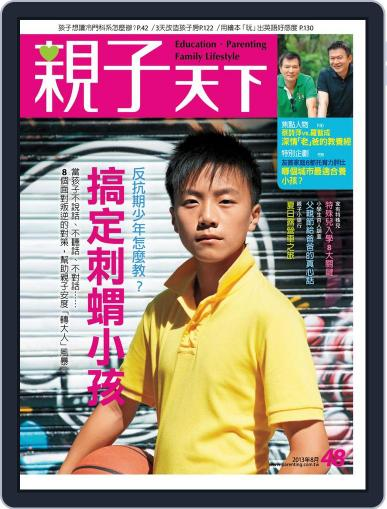 CommonWealth Parenting 親子天下 (Digital) July 30th, 2013 Issue Cover